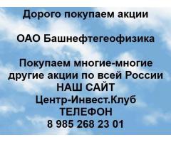 Покупаем акции ОАО Башнефтегеофизика и любые другие акции по всей России