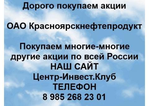 Покупка акций ОАО Красноярскнефтепродукт