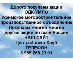 Покупаем акции УМПО и любые другие акции по всей России