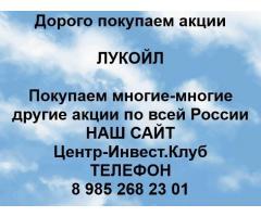 Покупаем акции ЛУКОЙЛ и любые другие акции по всей России