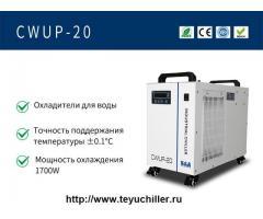 Сверхбыстрый лазерный охладитель воды CWUP-20