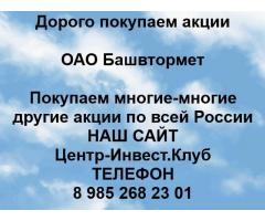 Покупаем акции ОАО Башвтормет и любые другие акции по всей России
